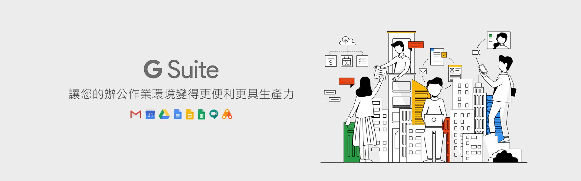 G Suite讓您的辦公作業環境變得更順利