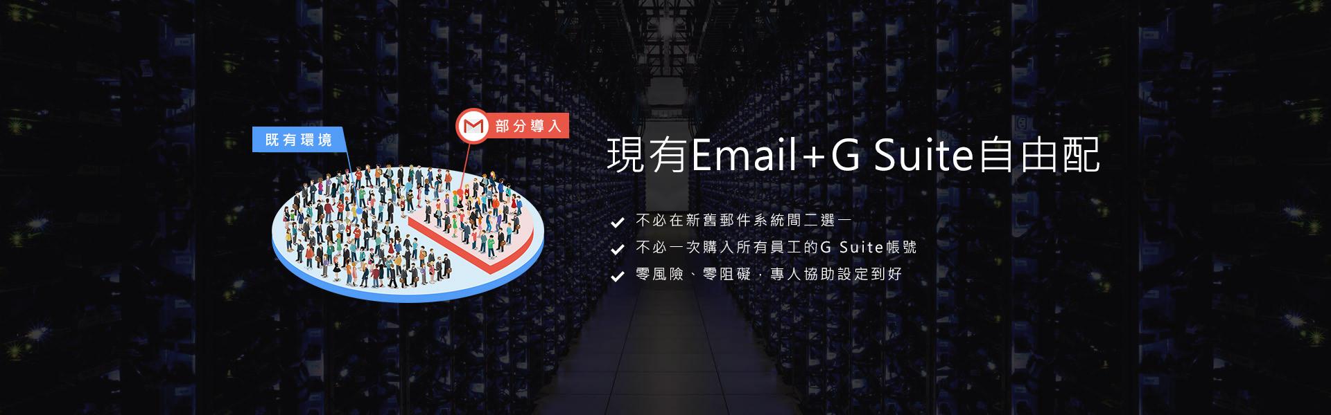 現有Email + G Suite自由配