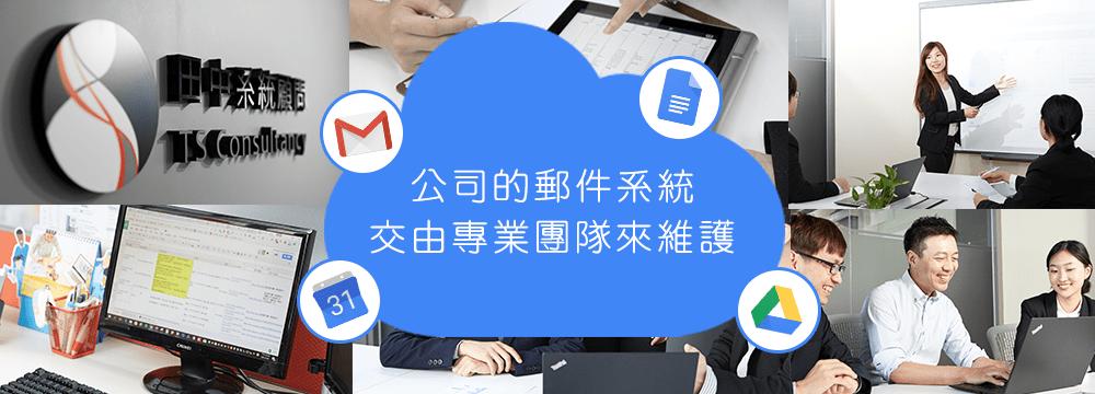 公司的郵件系統交由專業團隊來維護。