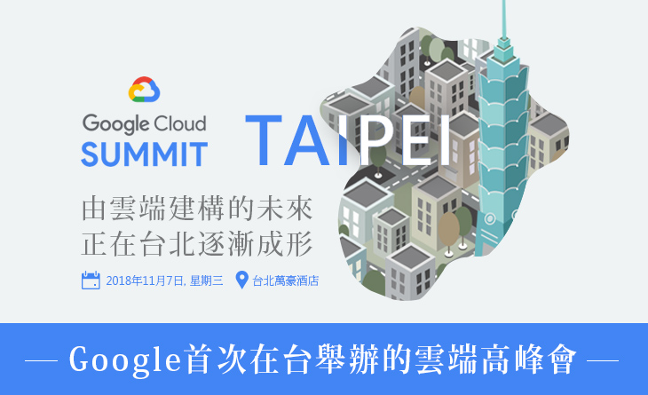 Google Cloud Summit '18