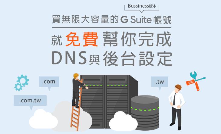 買無限大容量G Suite帳號就送DNS・後台設定