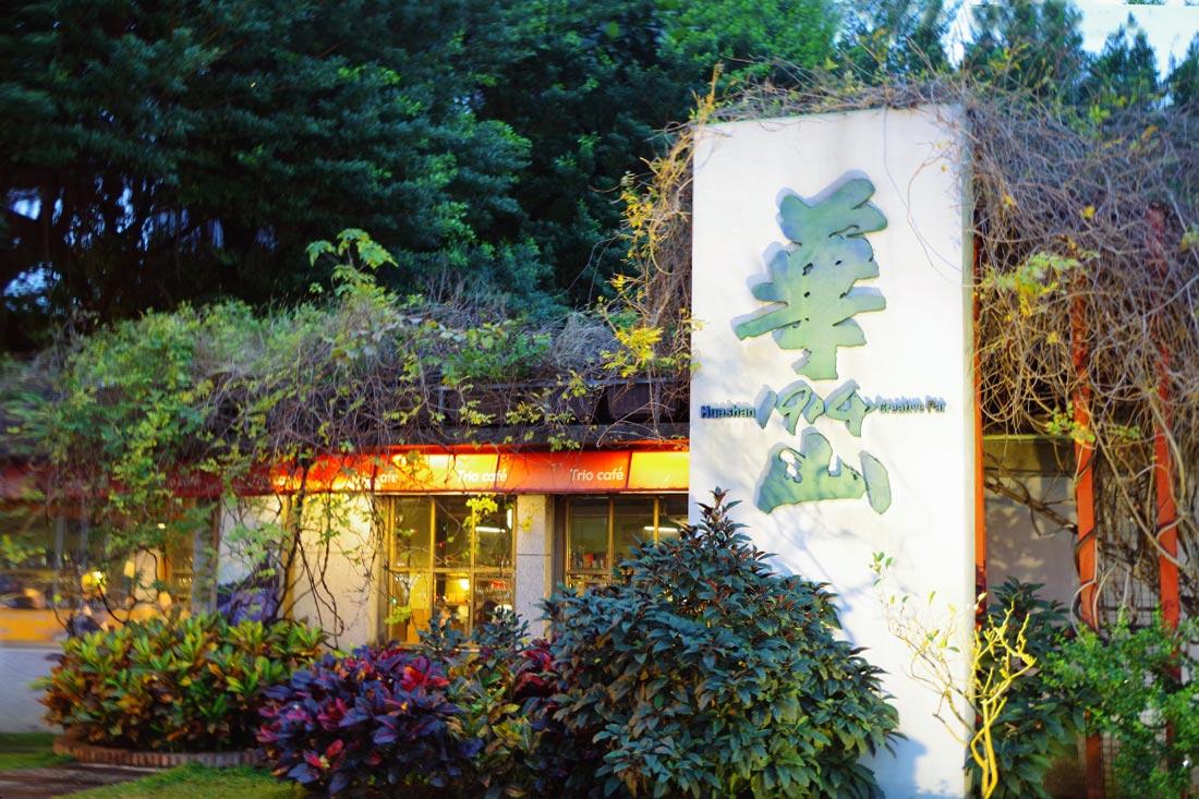 由台灣文創發展股份有限公司營運的華山文化創意產業園區
