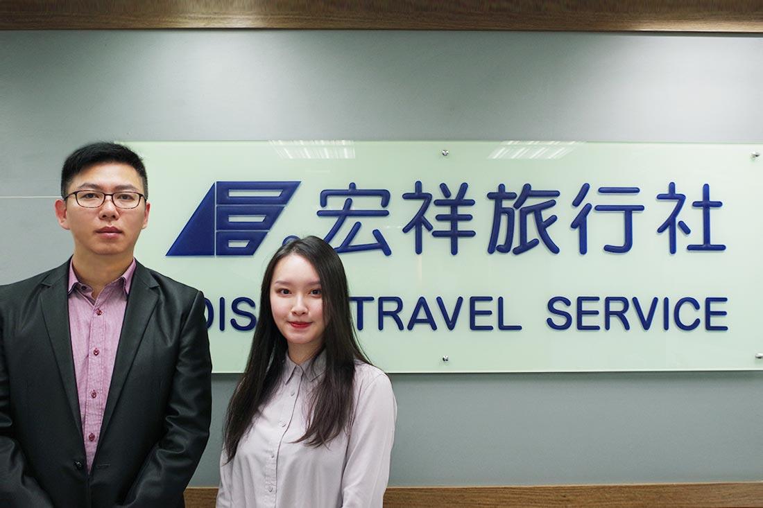 照片為宏祥旅行社管理部代表James和田中系統專員Joe