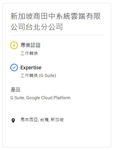 Google Cloud Partner「工作模式轉型」專業認證