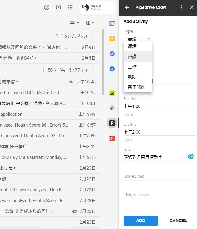 從Gmail介面即可直接新增交易訂單、安排會議行程、新增通訊錄聯絡人、一鍵導向查看所有交易歷史紀錄