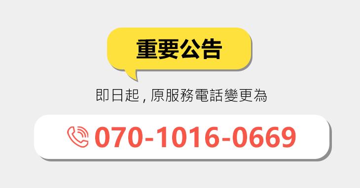 原服務電話變更為070-1016-0669