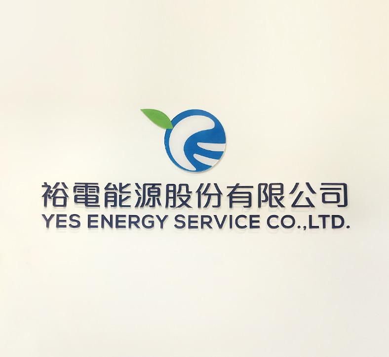 裕電能源股份有限公司