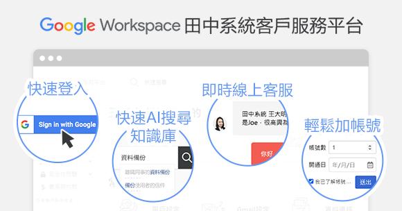 田中系統客戶服務平台