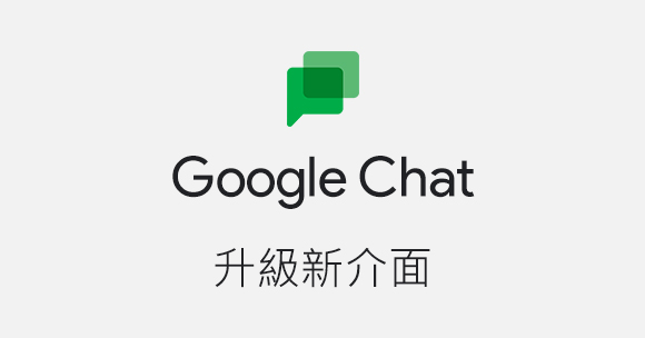 Google Chat新介面「Spaces」