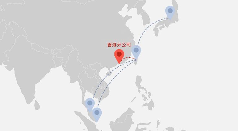 田中系統香港分公司