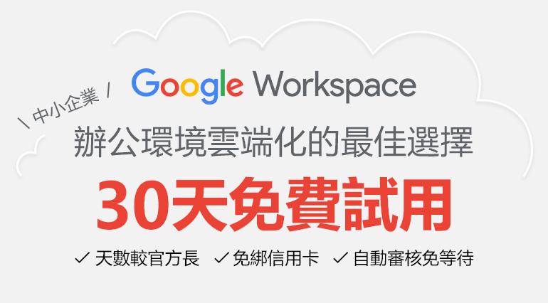 Google Workspace免費試用30天